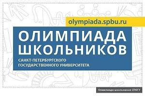 Санкт-Петербургский государственный университет приглашает принять участие в Олимпиаде школьников СПбГУ