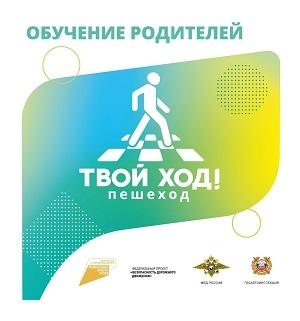 Приглашаем родителей принять участие в социальной кампании «Твой ход! Пешеход»