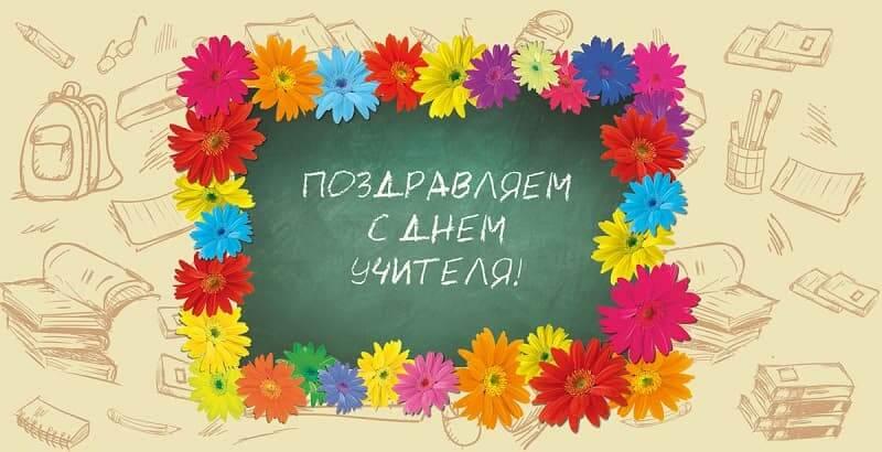 Поздравление ветеранам учителям на день учителя
