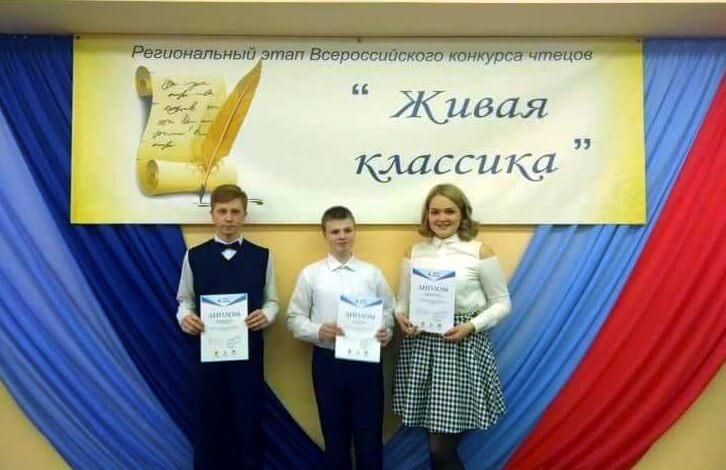 Победитель всероссийского конкурса живая классика