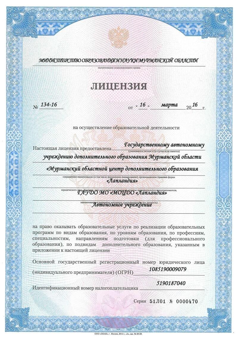 Лицензия от 16.04.2016 №134-16 (стр. 1)